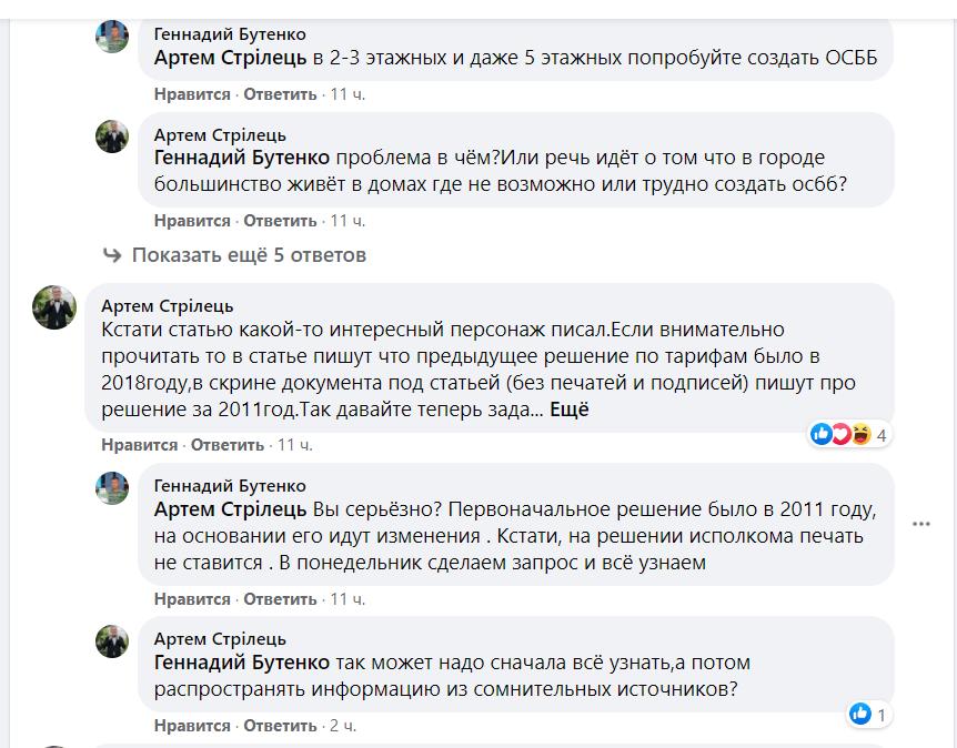 """""""Загидовские активисты"""" в испуге удалили лживые посты о повышении квартплаты в Днепре"""