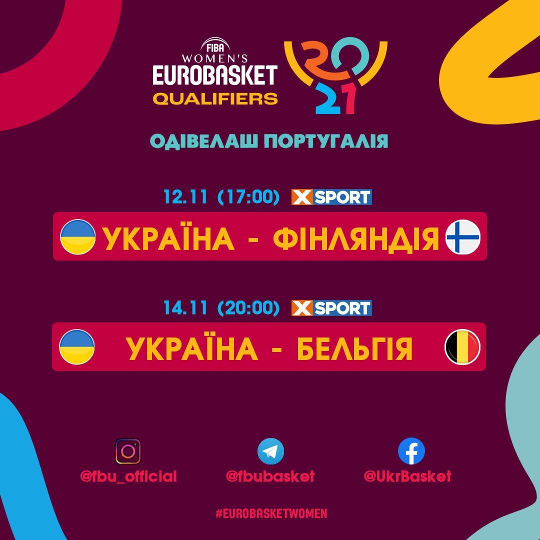 Сборную Украины покажет Xsport
