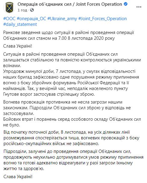 Сводка штаба ООС по ситуации на Донбассе