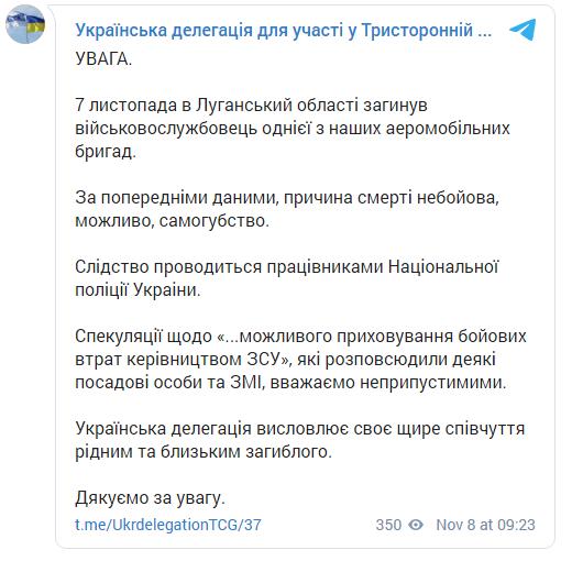 Скриншот повідомлення