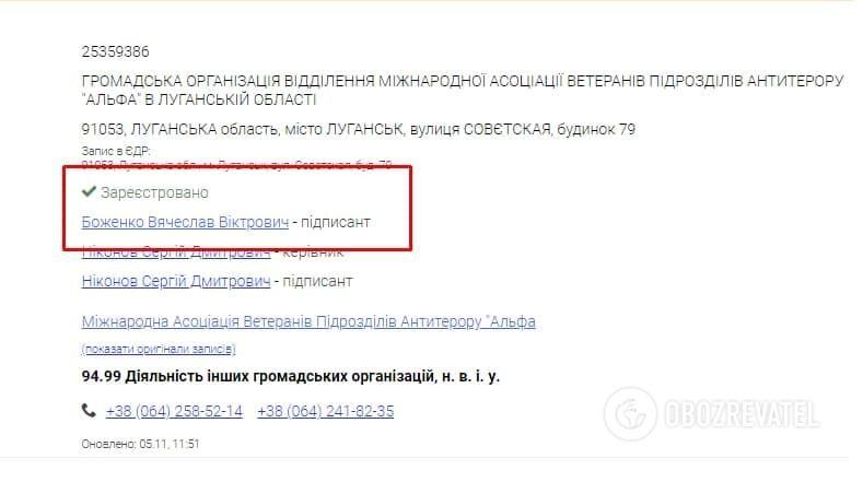Боженко является подписантом
