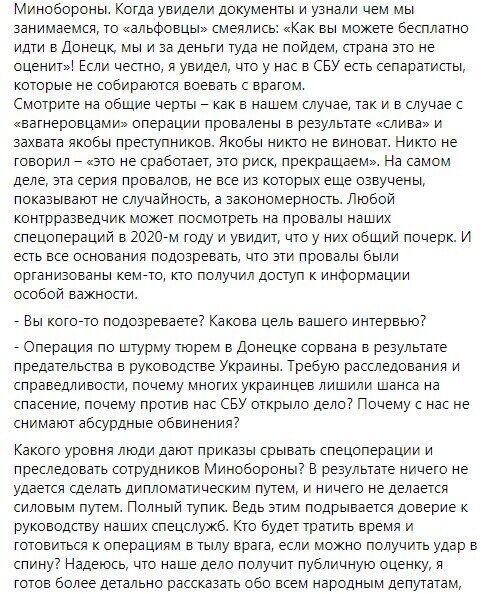 Facebook Юрія Бутусова.