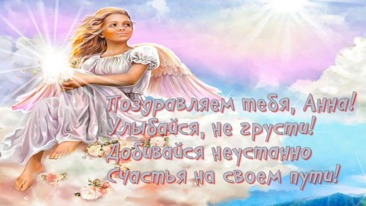 Открытка в День ангела Анны