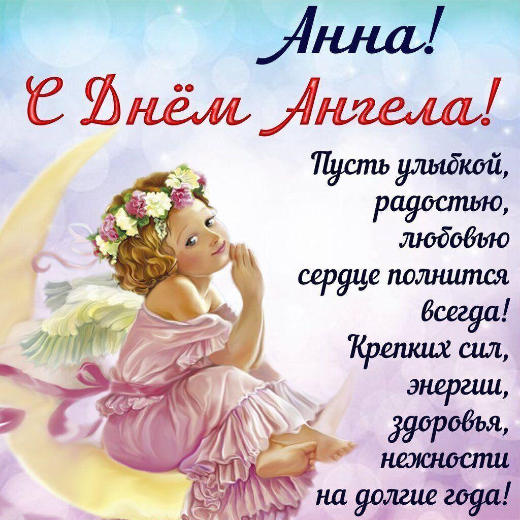 Поздравления с Днем ангела Анны