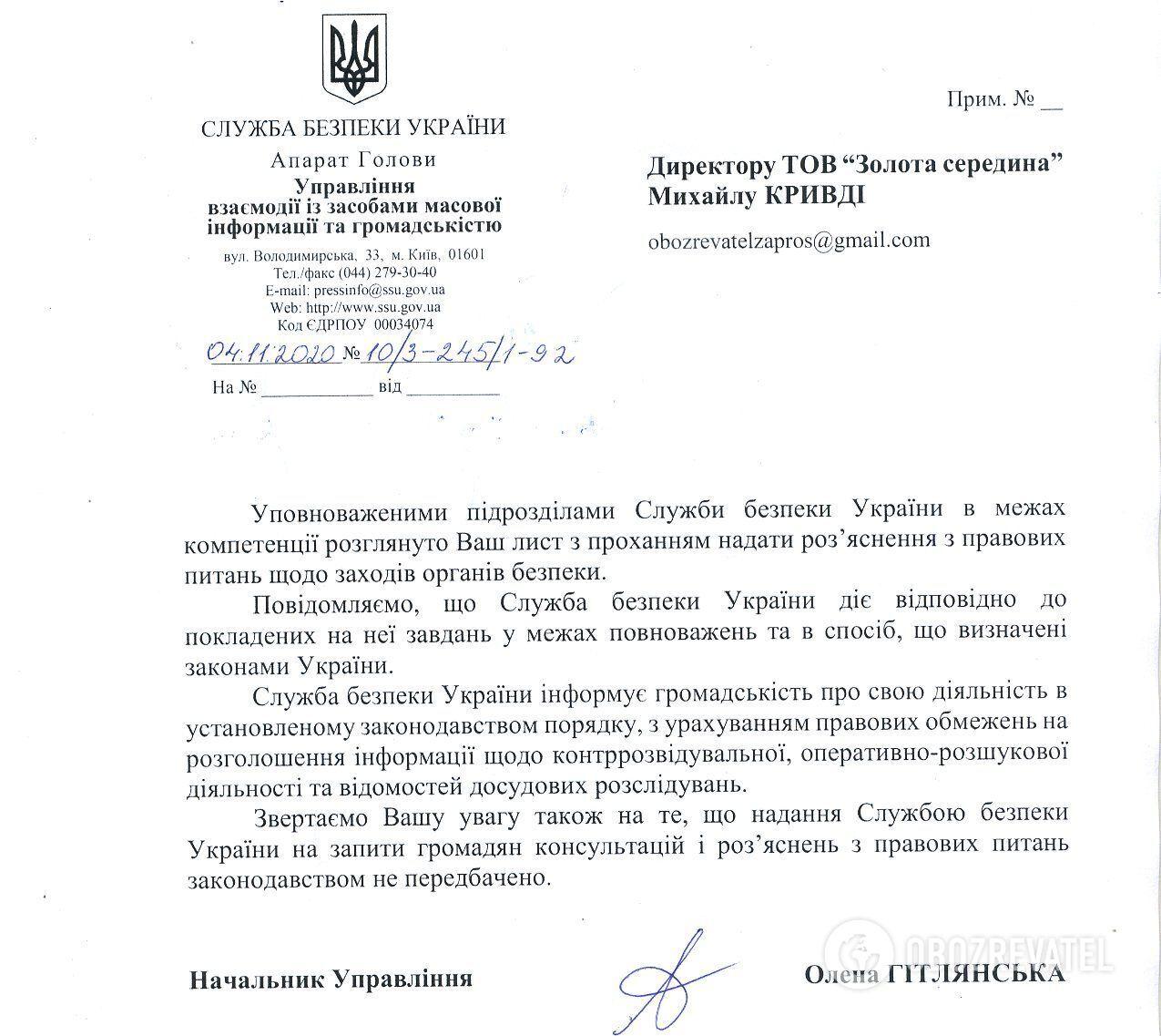 Ответ СБУ на информационный запрос OBOZREVATEL