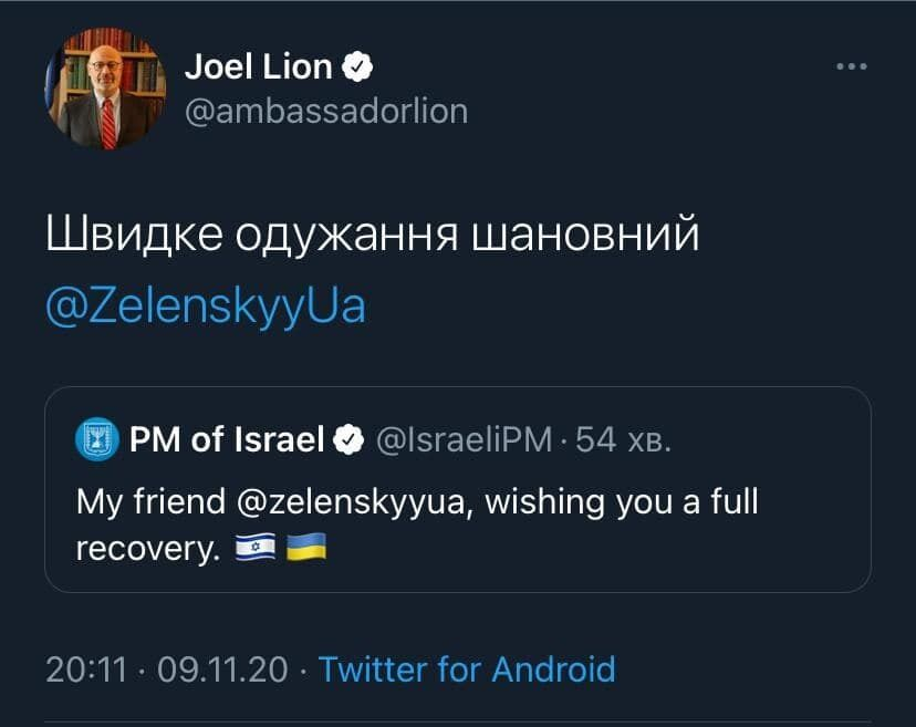 Twitter Джоэла Лиона.