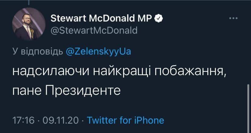 Twitter Стюарта Макдональда.