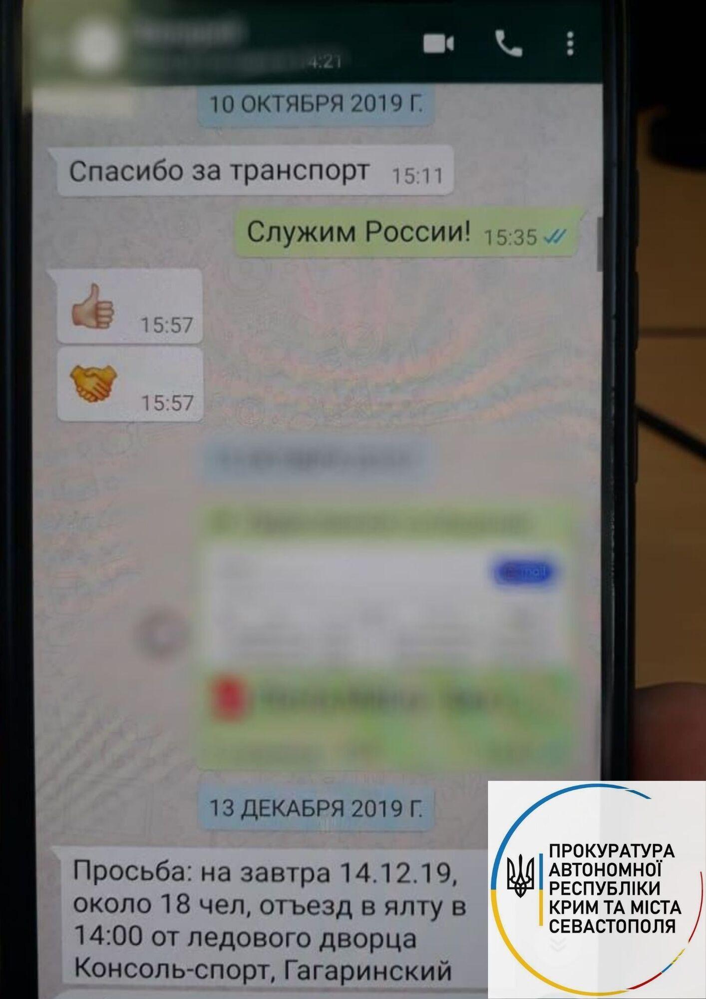 Фрагмент переписки затриманого з російськими кураторами