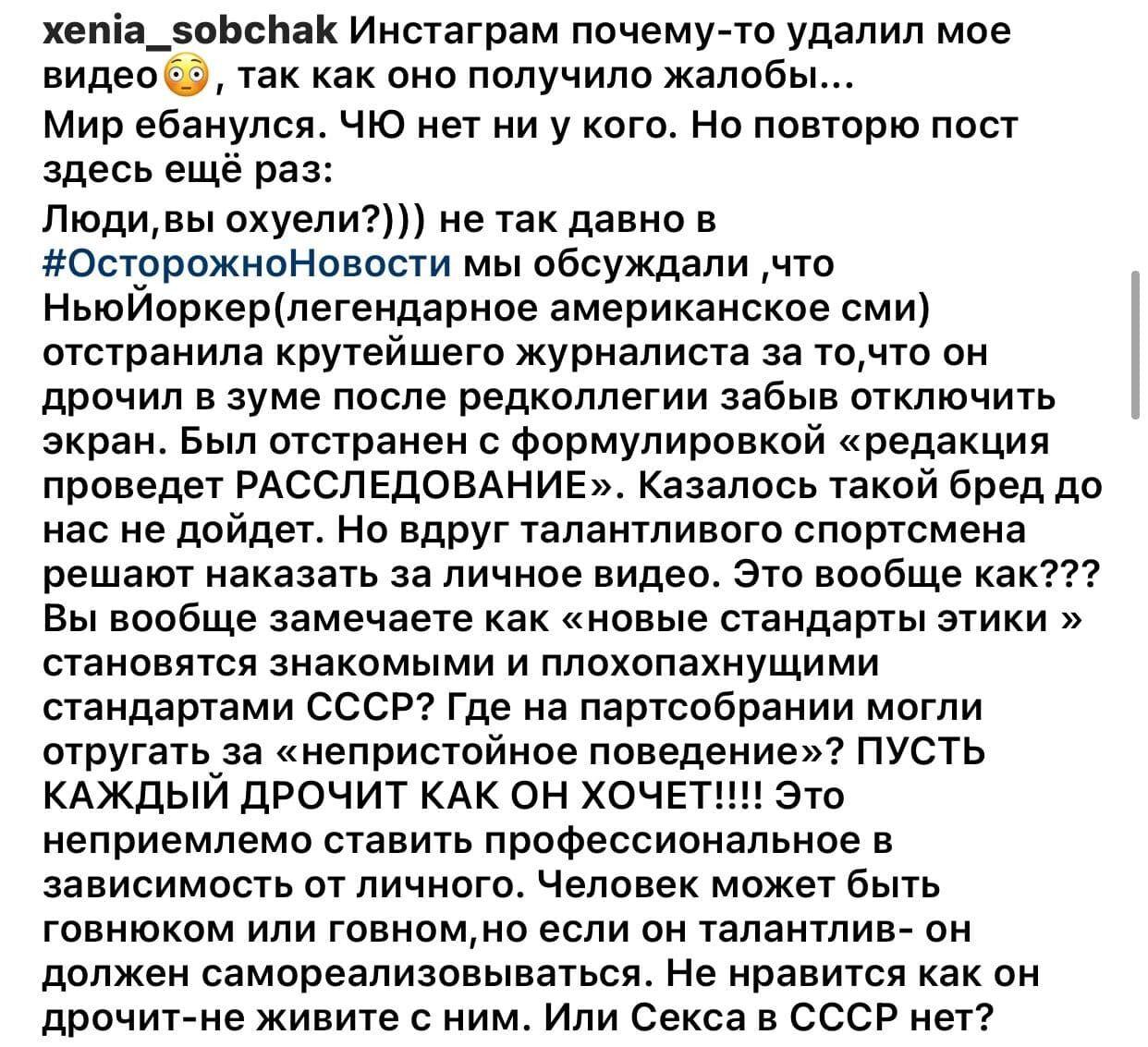 Ксенія Собчак