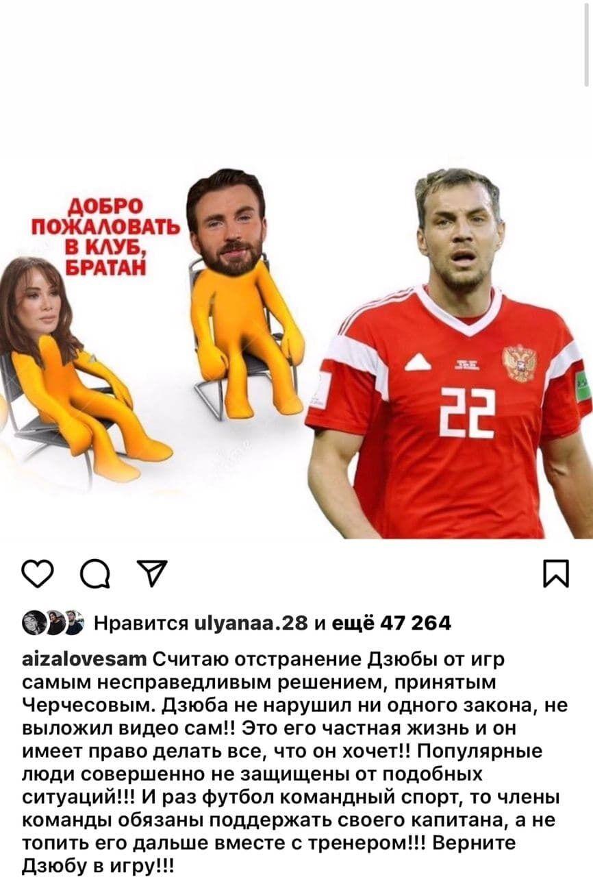 Айза Анохіна
