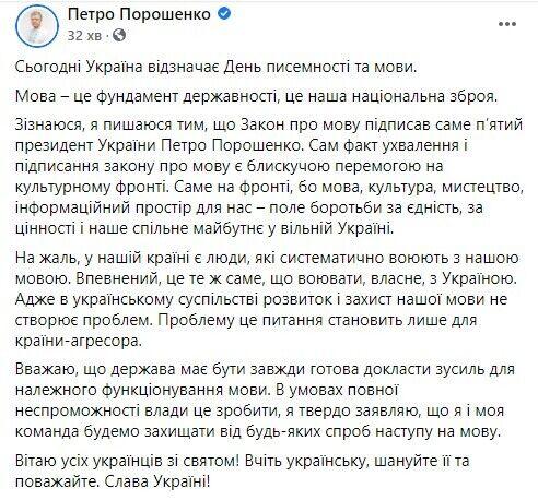 В День украинской письменности и языка Порошенко напомнил о необходимости их защиты