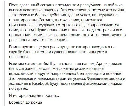 Facebook Ваграма Погосяна.