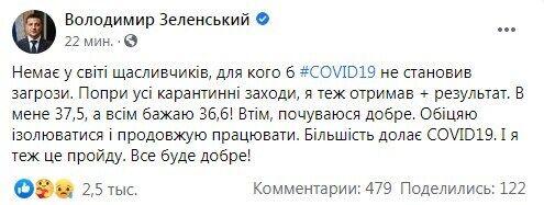Facebook Владимира Зеленского.