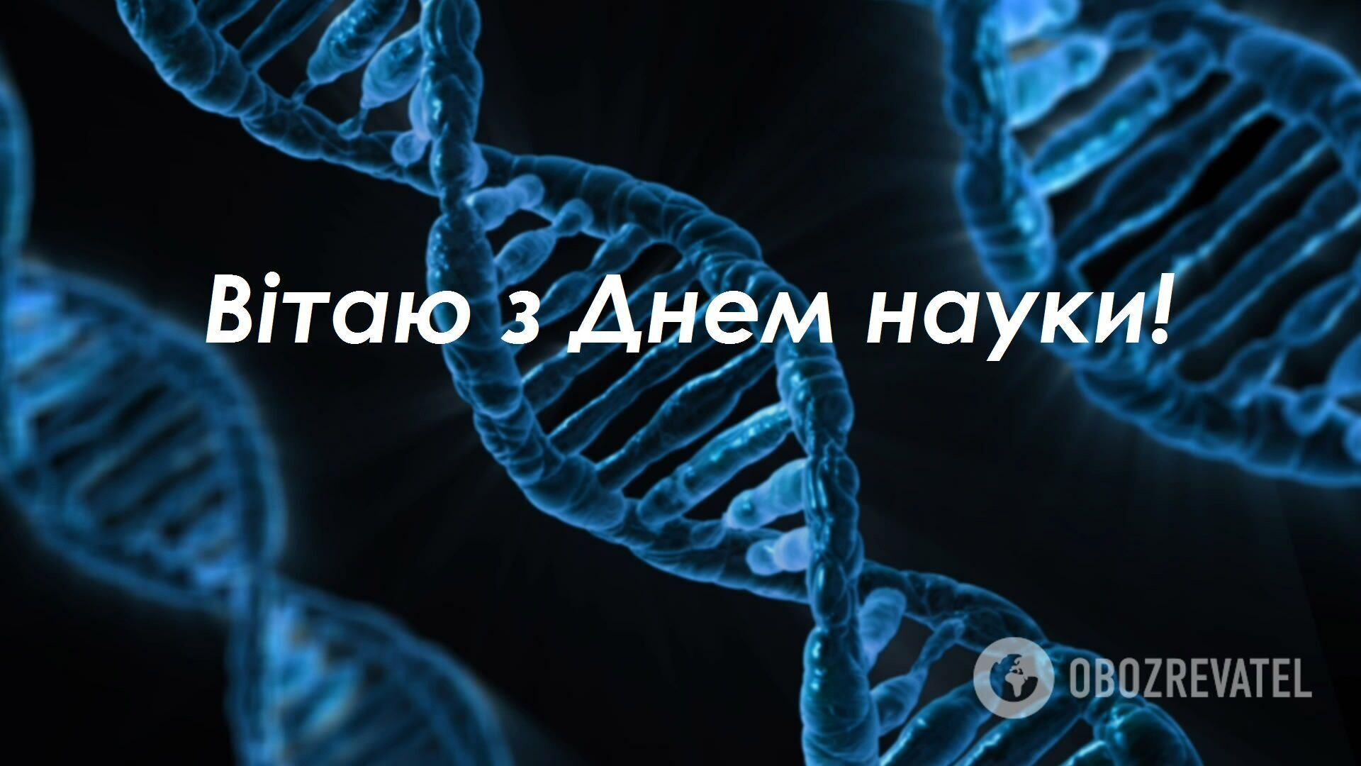 Открытка в День науки