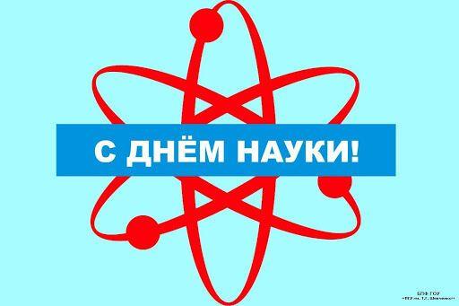 Картинка в День науки
