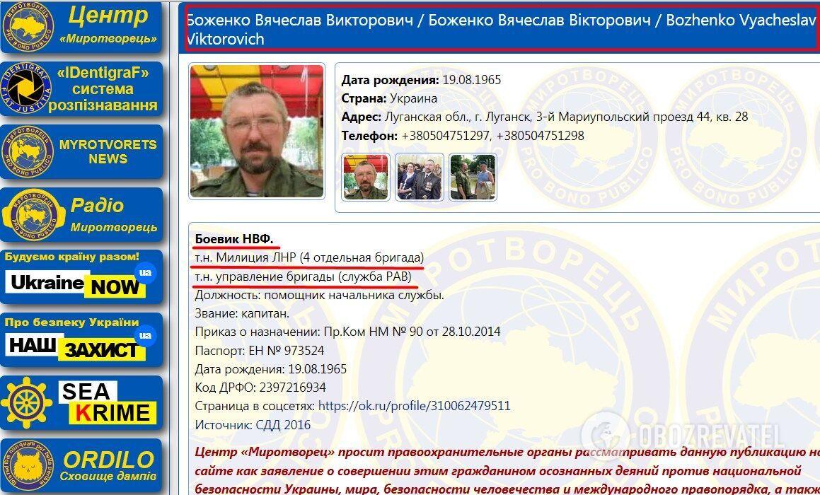 """Вячеслав Боженко на """"Миротворце"""""""