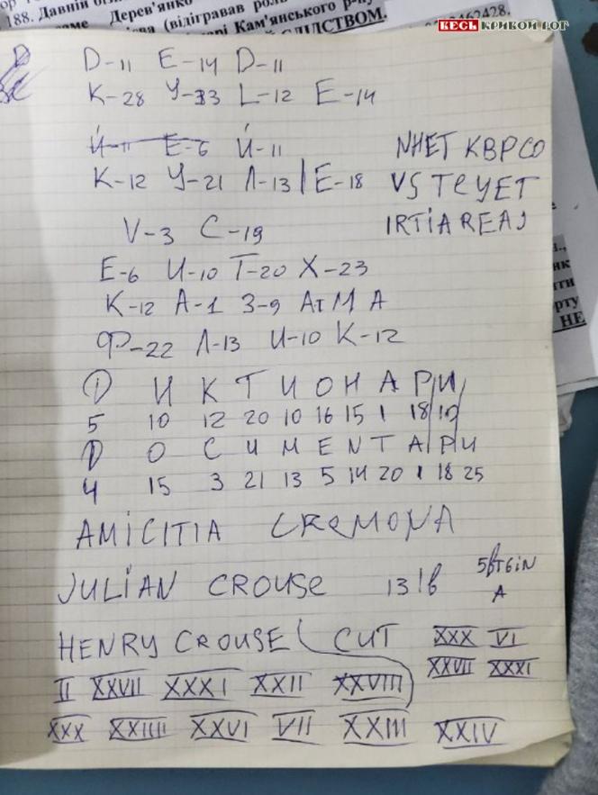 Записи Усенко