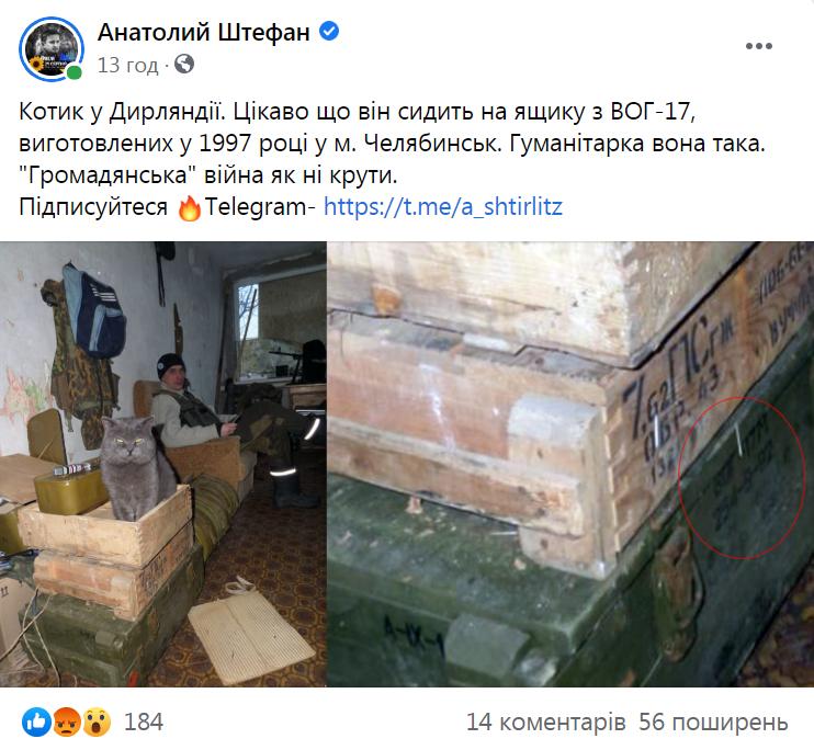 Російська зброя на Донбасі