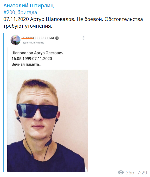 Втрати Л / ДНР