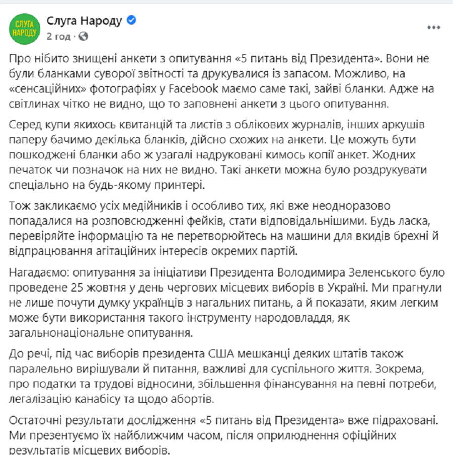 """В """"Слуге народа"""" ответили на обвинения в уничтоженных бюллетеней с """"опрос Зеленского"""""""