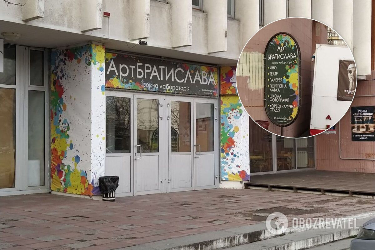 """Культурный центр """"АРТ Братислава"""" в Оболонском районе Киева"""