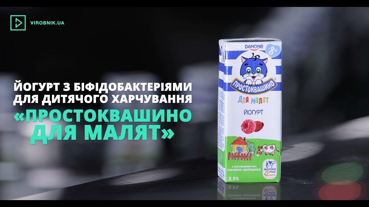 """""""Данон"""" показала украинцам, как создает йогурты"""