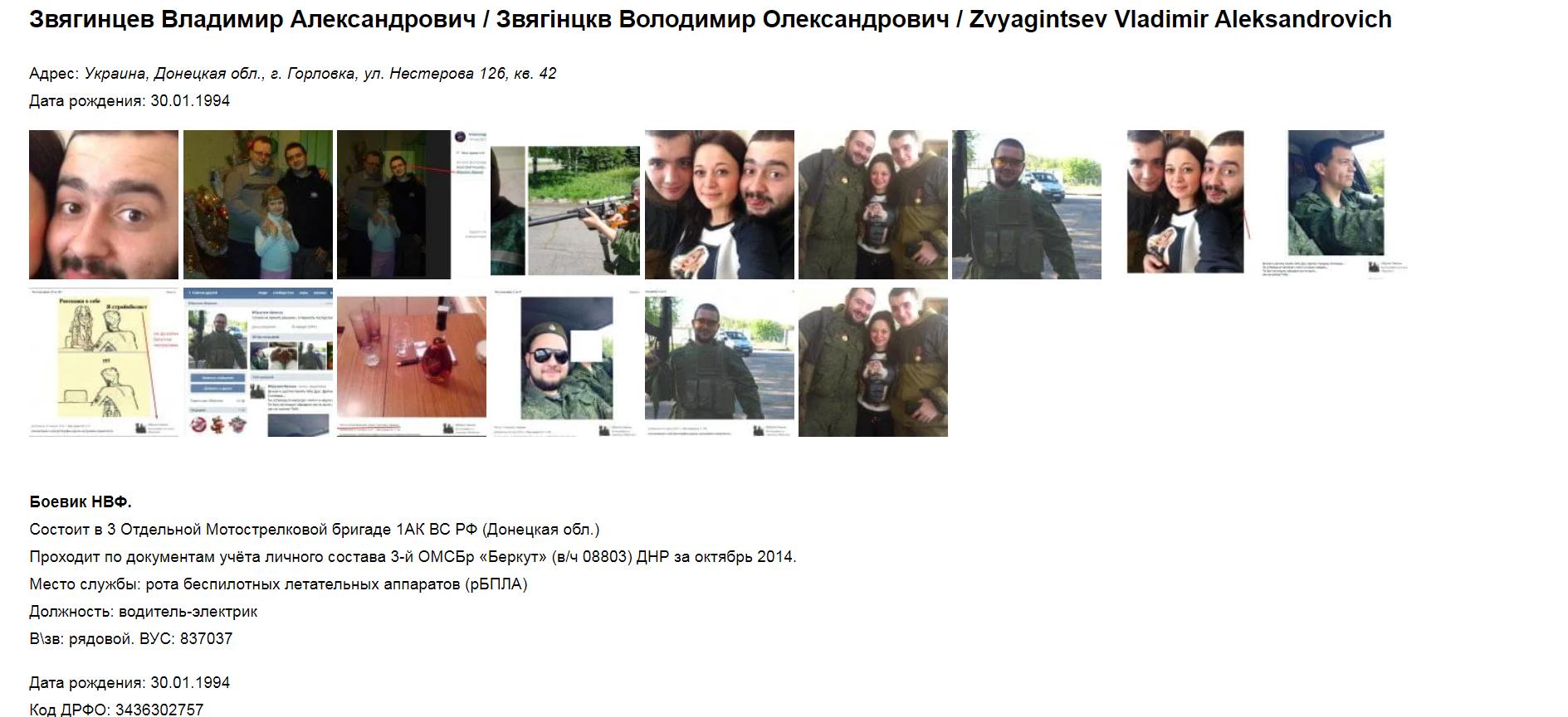 """Інформація про Звягінцева на """"Миротворці""""."""