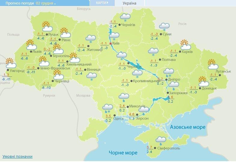 Прогноз погоды Украине на 2 декабря.