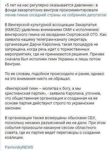 Telegram PavlovskyNews.