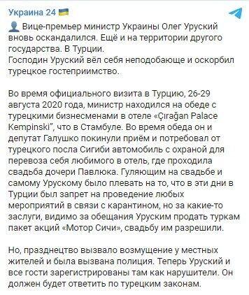 ЗМІ повідомили, що віцепрем'єр Уруський порушив карантин в Туреччині: в міністерстві спростували