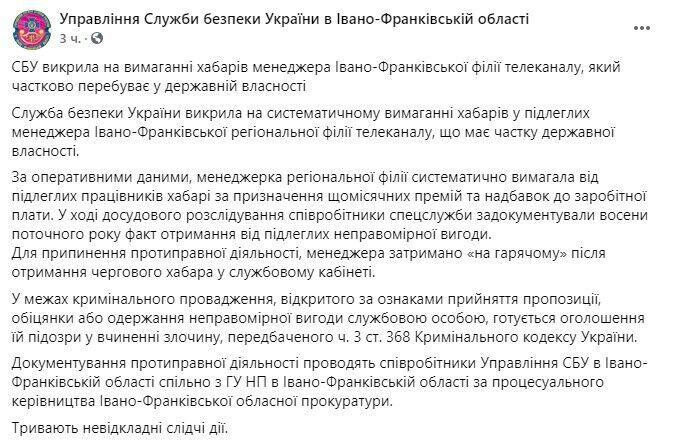 """СБУ викрила на вимаганні хабаря менеджерку філії телеканалу """"Суспільне"""""""
