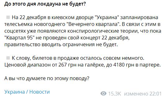 """Скриншот повідомлення Telegram-каналу """"Україна ⚡️ Новини"""""""