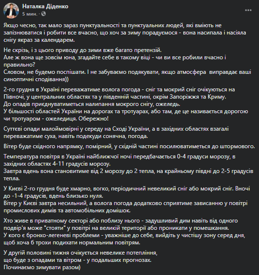 Синоптик сказала, какие области в Украине накроют снега и морозы