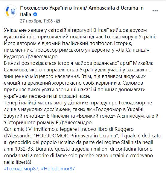 В Италии напечатали исторический роман о Голодоморе в Украине