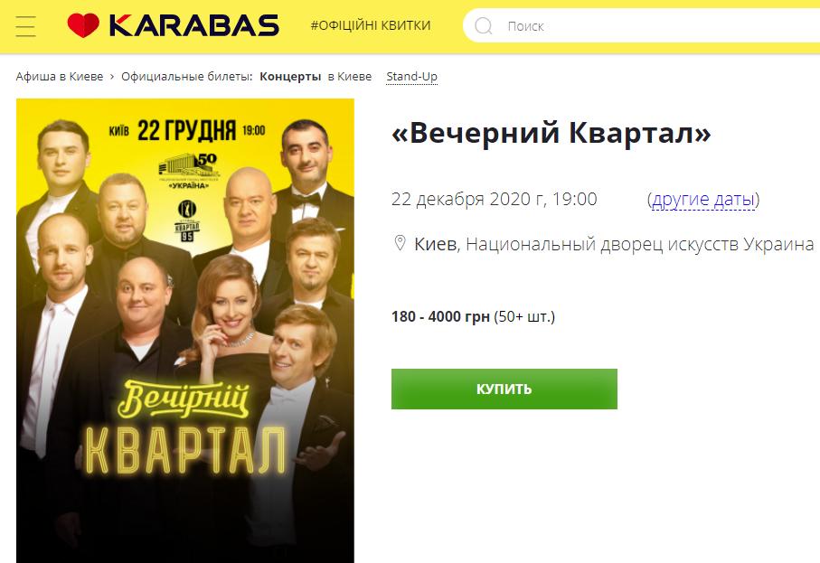 """Афіша виступу """"Кварталу"""""""