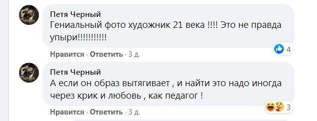 Комментарии Пети Черного