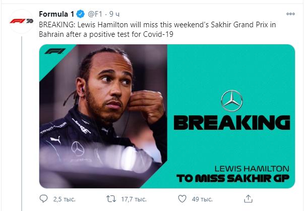 Хэмилтон пропустит Гран-при Сахира