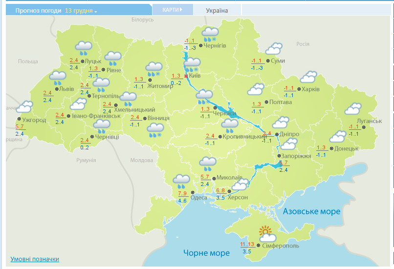 Прогноз погоды в Украине на 13 декабря