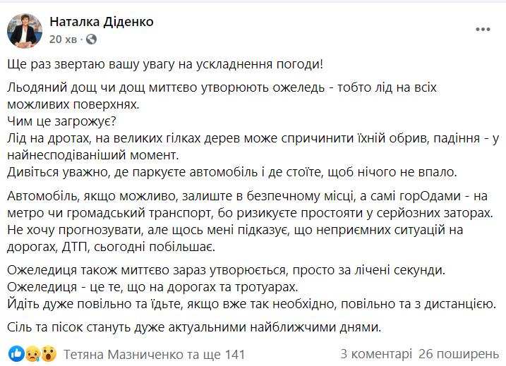 В Україні можливий крижаний дощ