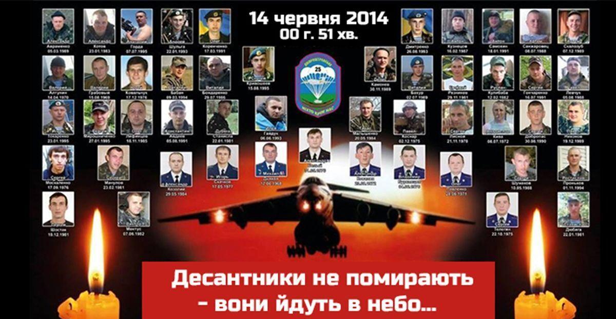 Військові ЗСУ, які загибли в Іл-76 у червні 2014 року.