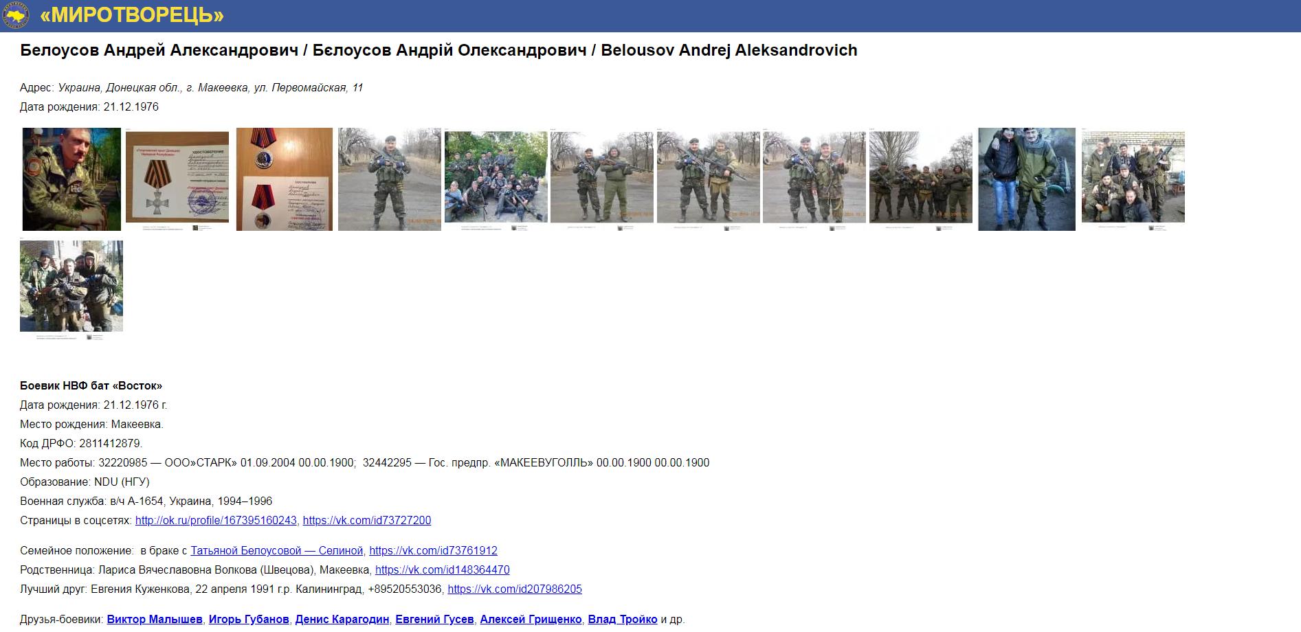 "Информация о террористе ""ДНР"""
