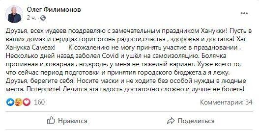 Facebook Олега Філімонова.