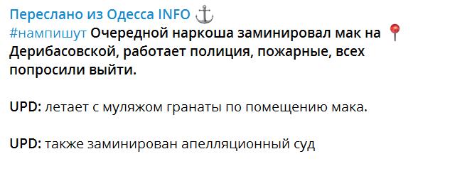 Одесса минер