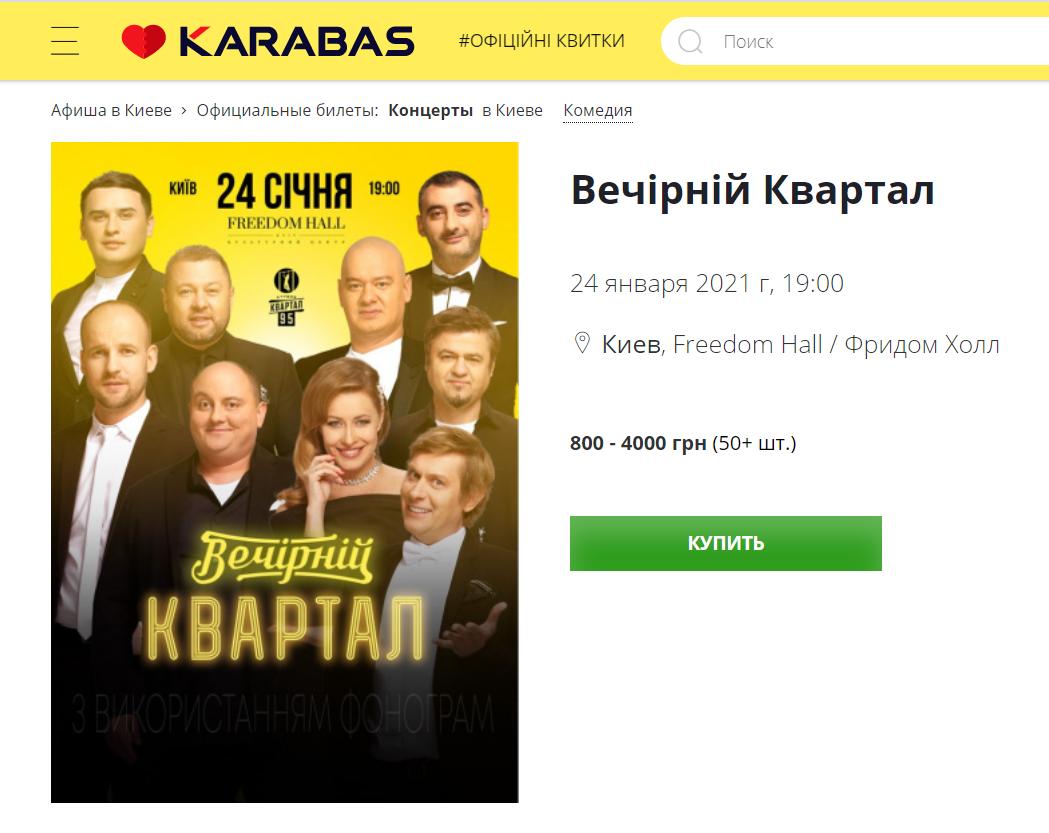 "Продажа билетов на концерт ""Вечернего квартала"" открыта"