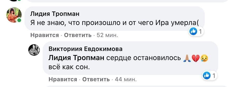 """Умерла главный редактор журнала """"Натали"""" Ирина Трухачева"""