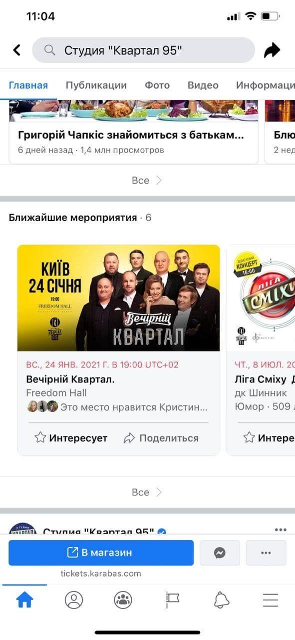 """""""Вечерний квартал"""" анонсировал свое выступление в период карантина"""