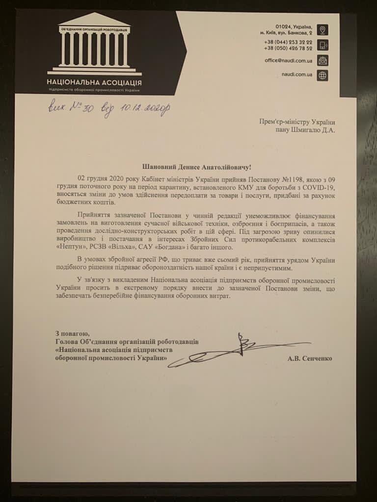 Производители вооружения требуют от Шмыгаля внести изменения в постановление КМУ