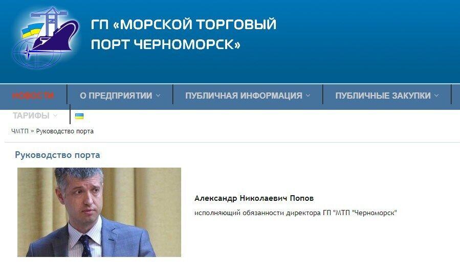 Исполняющим обязанности директора на сайте порта указан Александр Попов.