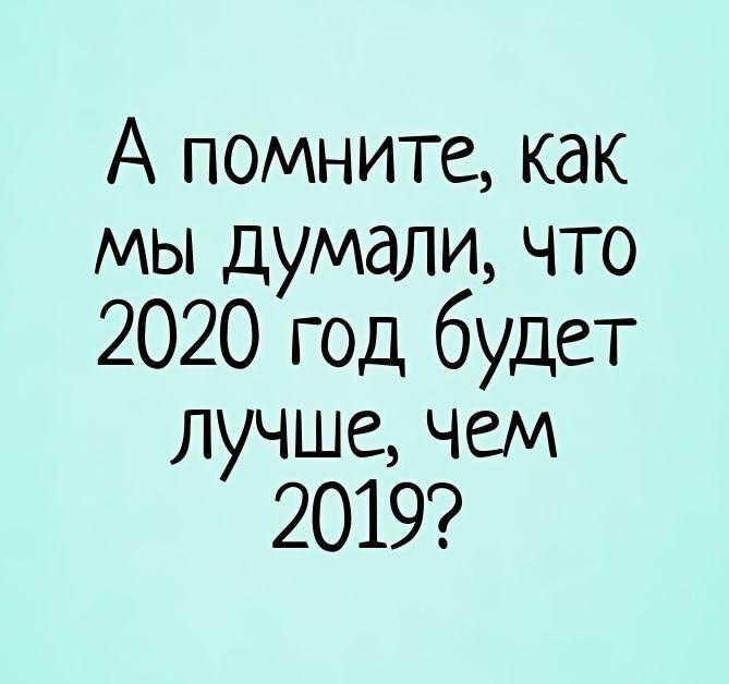 Шутка о 2020 году