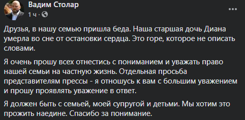 Умерла 19-летняя дочь нардепа Столара